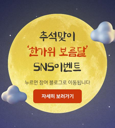 추석맞이 '한가위 보름달' SNS이벤트 누르면 참여 블로그로 이동합니다. 자세히 보러가기