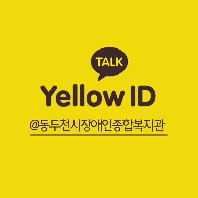 동두천시장애인종합복지관 카카오톡 아이디 개설(Yellow ID) - @동두천시장애인종합복지관