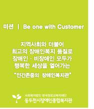 "VISION. 01  최고의 전문성으로 장애인복지 미래를 준비하는"" 꿈 ""복지관"