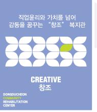 "VISION. 03  직업윤리와 가치를 넘어 감동을 꿈꾸는"" 창 조 ""복지관"